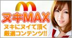 ヌキMAX